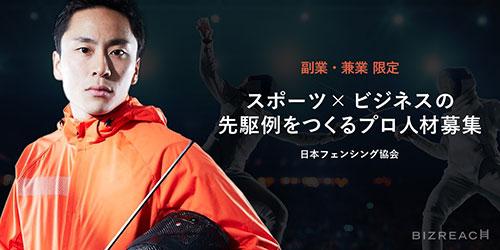 東京 都 フェンシング 協会